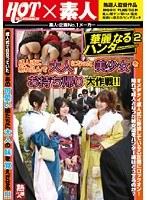 (59hnu00011)[HNU-011] 華麗なるハンター 2 成人式に紛れ込んで大人になった美少女をお持ち帰り大作戦!! ダウンロード
