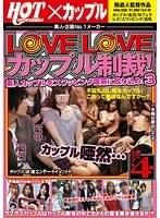 LoveLoveカップル制裁! 素人カップルをスワッピング喫茶に放り込め! 3 ダウンロード