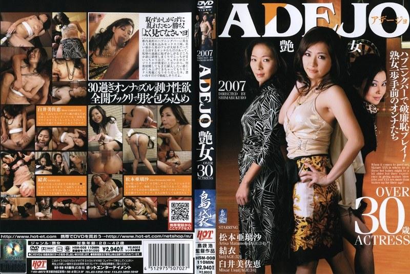 熟女、臼井美佐恵出演の騎乗位無料動画像。ADEJO 艶女 OVER 30 ACTRESS