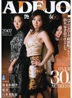 ADEJO 艶女 OVER 30 ACTRESS ダウンロード