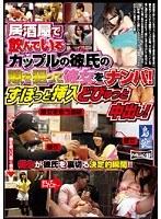 (59hsm019)[HSM-019] 居酒屋で飲んでいるカップルの彼氏の隙を狙って彼女をナンパ!ずぽっと挿入どぴゅっと中出し! ダウンロード