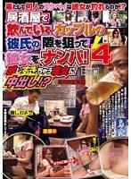 (59hsm022)[HSM-022] 居酒屋で飲んでいるカップルの彼氏の隙を狙って彼女をナンパ!4 感じすぎちゃう彼女に中出し!? ダウンロード