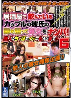 (59hsm025)[HSM-025] 居酒屋で飲んでいるカップルの彼氏の隙を狙って彼女をナンパ!6 他人のち○ぽでイッてもらいます!! ダウンロード