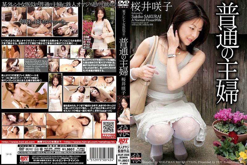 淫乱の人妻、桜井咲子出演の電マ無料熟女動画像。普通の主婦 桜井咲子