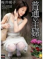 (59huf006)[HUF-006] 普通の主婦 桜井咲子 ダウンロード