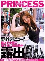 (59huf007)[HUF-007] プリンセス露出 三浦亜沙妃 ダウンロード