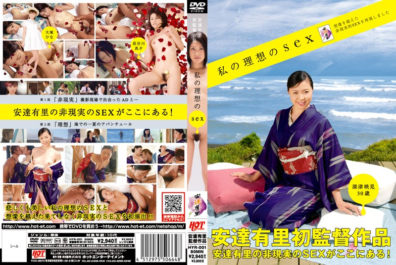 浴衣の熟女、長谷川真夕出演の妄想無料動画像。私の理想のsex