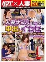 人妻ナンパ中出しイカセ 4 神奈川県のターミナルショッピングセンター編 ダウンロード