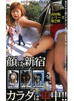 (59het159)[HET-159] 顔は新宿 カラダは車中!! ダウンロード