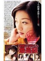 (59het192)[HET-192] 綺麗なお姉さん 最高級 ダウンロード