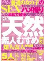 (59nambu00003)[NAMBU-003] Hな天然素人むすめ VOL.3 ダウンロード