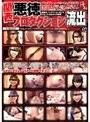 関西悪徳プロダクション流出 Vol.02