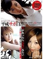 (59nambu00008)[NAMBU-008] 平成サポ白書 わたしのカラダ、いくらですか? ダウンロード