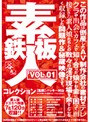 鉄板素人コレクション VOL.01