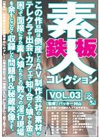 鉄板素人コレクション VOL.03 ダウンロード