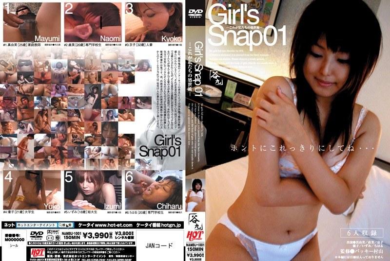 田舎にて、家庭教師の無料熟女動画像。Girl's Snap 01