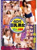 (59rf00145)[RF-145] 恥じらいながらも快感に酔いしれる40代巨乳熟女 20人4時間 ダウンロード