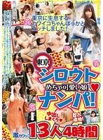 「東京シロウトめちゃ可愛い娘ナンパ! 13人 4時間」のパッケージ画像