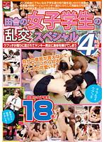 「田舎の女子学生の乱交スペシャル ウブっ子が周りに流されてヤンキー男女に身体を捧げてしまう 4時間」のパッケージ画像