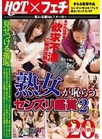 「熟女が恥らうセンズリ鑑賞2」のパッケージ画像