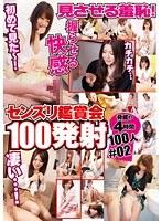 「センズリ鑑賞会 100発射100人 #02」のパッケージ画像