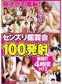 センズリ鑑賞会 100発射100人#03