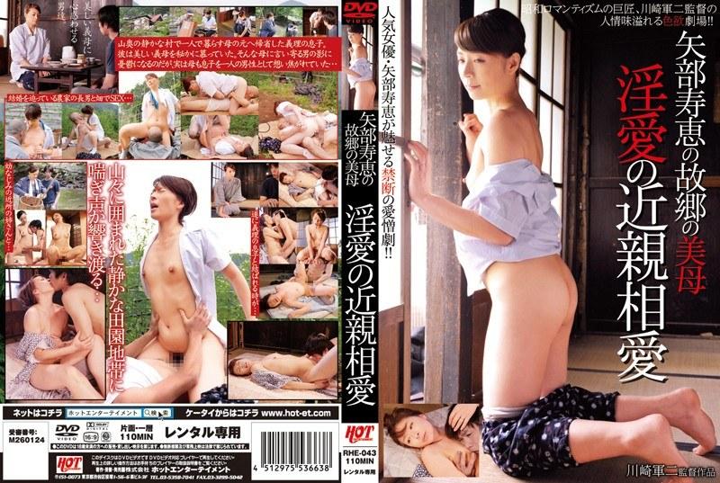 人妻、矢部寿恵出演の近親相姦無料熟女動画像。矢部寿恵の故郷の美母 淫愛の近親相愛