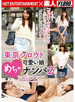 (59rhe00086)[RHE-086] 東京シロウトめちゃ可愛い娘ナンパ 2 ダウンロード