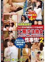 (59rhe00152)[RHE-152] 利用者急増!?レンタルの彼氏にハマる40代ご無沙汰熟女がイケメン相手に魅せるリアルな性事情!2 ダウンロード