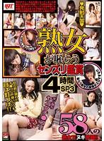 (59rhe00199)[RHE-199] 熟女が恥らうセンズリ鑑賞4時間SP3 ダウンロード