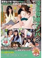 (59rhe00251)[RHE-251] 淫乱母娘ナンパ やっぱり親子!恥らいイキまくり!!2 ダウンロード