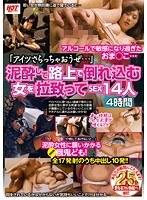泥酔して路上で倒れ込む女とセックス14人 - アダルトビデオ動画 - DMM.R18