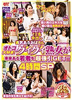(59rhe00356)[RHE-356] 勇気あるおばさん オトコ大好き!グイグイ熟女が未来ある若者を超強引GET!!4時間SP ダウンロード