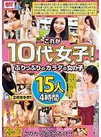 (59rhe00454)[RHE-454] これが10代女子!ぷりっぷりのカラダの女の子 15人4時間 ダウンロード