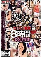熟女が恥らうセンズリ鑑賞8時間SP 130発射 ダウンロード