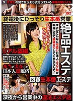 「終電後にひっそり生本番営業 絶品エステ まさかこんなに可愛い日本人エステ嬢が本当に生で最後までしてくれるなんて…」のパッケージ画像