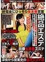 終電後にひっそり生本番営業 絶品エステ まさかこんなに可愛い日本人エステ嬢が本当に生で最後までしてくれるなんて…