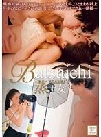 Batsuichi 蒸す女 ダウンロード