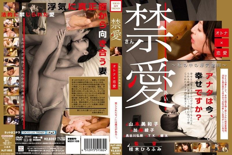 夫婦、山本美和子出演の女性向け無料熟女動画像。禁愛 オトナ×恋愛 ~私の中の浮気裁判~