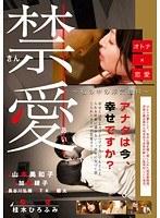 禁愛 オトナ×恋愛 ~私の中の浮気裁判~