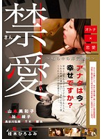 (59rjt00002)[RJT-002] 禁愛 オトナ×恋愛 〜私の中の浮気裁判〜 ダウンロード