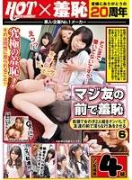 「マジ友の前で羞恥 6 街頭で女の子2人組をナンパして友達の前で淫らな行為をさせる」のパッケージ画像