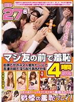 マジ友の前で羞恥 街頭で女の子2人組をナンパして友達の前で淫らな行為をさせる 4時間 SP2 ダウンロード