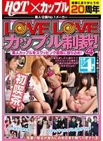 LoveLoveカップル制裁! 素人カップルをスワッピング喫茶に放り込め! 4 ダウンロード