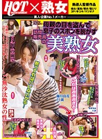 (59rnu00064)[RNU-064] 母親の目を盗んで息子のズボンを脱がす訪問販売員の美熟女 ダウンロード
