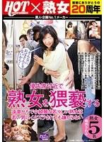 (59roc00022)[ROC-022] 優先席付近で熟女を猥褻する 遠慮がちで小綺麗な若々しい熟女は若い男にイタズラされても嫌がらない ダウンロード