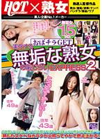 おばチラGET 実在する無垢な熟女の恥じらいEXPRESS 2 ダウンロード