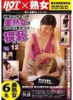出張マッサージの美熟女にセンズリ見せつけ猥褻 12 ダウンロード
