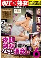 (59roc00092)[ROC-092] 夜勤の熟女看護師にねだり猥褻 5 はつらつとした美熟女ナースには健康的な勃起アピールと猥褻な口説き文句が効く ダウンロード