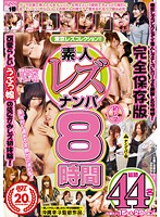 「東京レズコレクション!!素人レズナンパ 8時間」のパッケージ画像